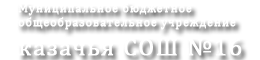 МБОУ казачья СОШ №16
